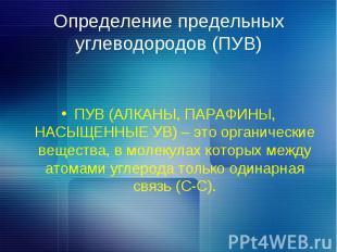 Определение предельных углеводородов (ПУВ) ПУВ (АЛКАНЫ, ПАРАФИНЫ, НАСЫЩЕННЫЕ УВ)