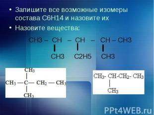 Запишите все возможные изомеры состава С6Н14 и назовите их Запишите все возможны