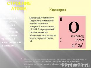 СТРОЕНИЕ АТОМА В атоме кислорода 8 электронов, при этом 2 электрона находятся на