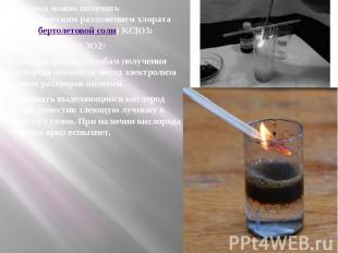 Кислород можно получить каталитическим разложением хлората калия (бертолетовой с