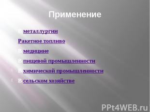 Применение Вметаллургии Ракетное топливо Вмедицине Впищевой пр
