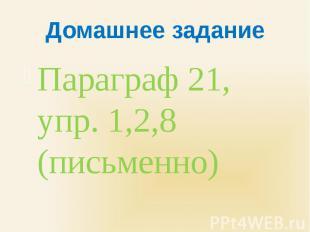 Домашнее задание Параграф 21, упр. 1,2,8 (письменно)