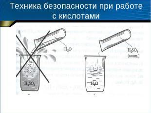 Техника безопасности при работе с кислотами