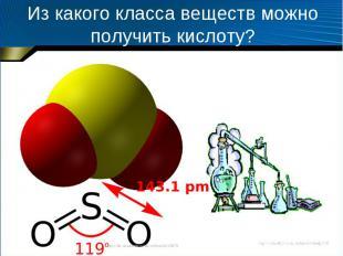 Из какого класса веществ можно получить кислоту?