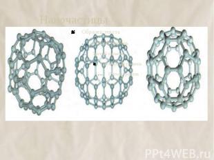 Наночастицы Атомы графита могут образовывать шарики примерно из 60, 70.72 углеро