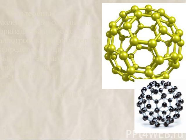 Фуллерены - молекулярные соединения, принадлежащие классу аллотропных форм углерода и представляющие собой выпуклые замкнутые многогранники, составленные из чётного числа трёхкоординированных атомов углерода. Фуллерены - молекулярные сое…