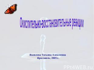 Яковлева Татьяна Алексеевна Ярославль, 2009 г.