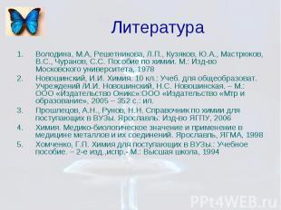 Литература Володина, М.А, Решетникова, Л.П., Кузяков, Ю.А., Мастрюков, В.С., Чур