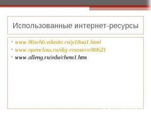 www.86sch6.edusite.ru/p18aa1.html www.86sch6.edusite.ru/p18aa1.html www.openclas