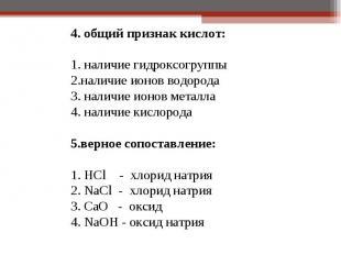 4. общий признак кислот: 4. общий признак кислот: 1. наличие гидроксогруппы 2.на