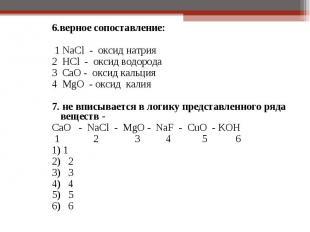 6.верное сопоставление: 6.верное сопоставление: 1 NaCl - оксид натрия 2 HCl - ок