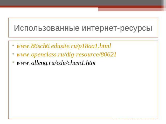 www.86sch6.edusite.ru/p18aa1.html www.86sch6.edusite.ru/p18aa1.html www.openclass.ru/dig-resource/80621 www.alleng.ru/edu/chem1.htm