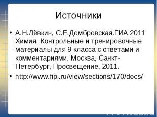 Источники А.Н.Лёвкин, С.Е.Домбровская.ГИА 2011 Химия. Контрольные и тренировочны