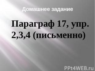 Домашнее задание Параграф 17, упр. 2,3,4 (письменно)
