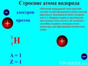 Обычный водородный атом (протий) состоит из двух фундаментальных частиц (протона