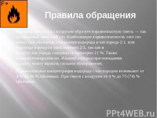 Правила обращения Водород при смеси своздухомобразует взрывоопасную