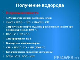 Получение водорода В промышленности 1.Электролизводных растворов солей: 2N