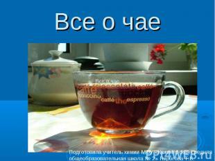 Все о чае