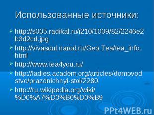 Использованные источники: http://s005.radikal.ru/i210/1009/82/2246e2b3d2cd.jpg h