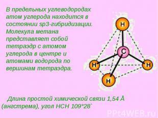 Длина простой химической связи 1,54 Å (ангстрема), угол HCH 109°28` Длина просто