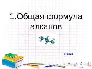 1.Общая формула алканов