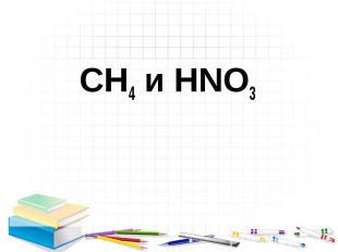 CH4 и HNO3 CH4 и HNO3