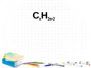 CnH2n+2 CnH2n+2