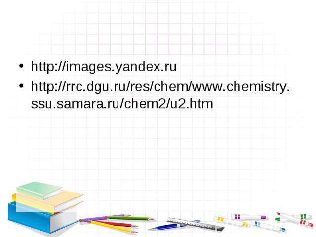 http://images.yandex.ru http://rrc.dgu.ru/res/chem/www.chemistry.ssu.samara.ru/chem2/u2.htm