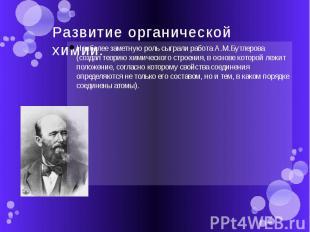 Развитие органической химии. Наиболее заметную роль сыграли работа А.М.Бутлерова