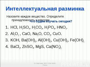 HCl, H2SO4, H2CO3, H3PO4, HNO3. HCl, H2SO4, H2CO3, H3PO4, HNO3. Al2O3 , CaO, Na2