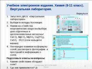 Запустите ДИСК «Виртуальная лаборатория» Запустите ДИСК «Виртуальная лаборатория