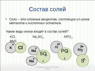Соли – это сложные вещества, состоящие из ионов металлов и кислотных остатков. С