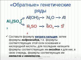 Составьте формулу нитрата кальция, затем формулы гидроксидов, т.е. формулы соотв