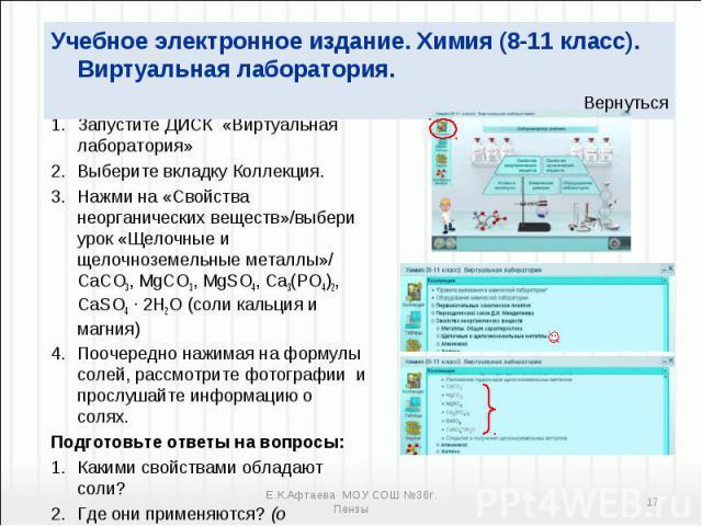 Запустите ДИСК «Виртуальная лаборатория» Запустите ДИСК «Виртуальная лаборатория» Выберите вкладку Коллекция. Нажми на «Свойства неорганических веществ»/выбери урок «Щелочные и щелочноземельные металлы»/ CaCO3, MgCO3, MgSO4, Ca3(PO4)2, CaSO4 ∙ 2H2O …