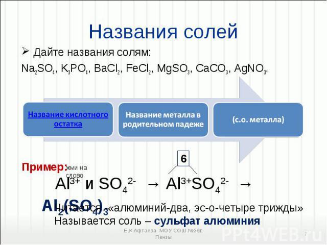 Дайте названия солям: Дайте названия солям: Na2SO4, K3PO4, BaCl2, FeCl2, MgSO3, CaCO3, AgNO3.