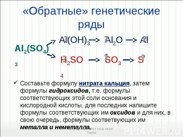 Составьте формулу нитрата кальция, затем формулы гидроксидов, т.е. формулы соответствующих этой соли основания и кислородной кислоты, для последних напишите формулы соответствующих им оксидов и для них, в свою очередь, формулы соответвующих им метал…