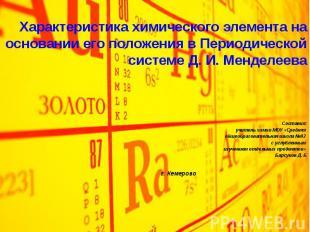 Характеристика химического элемента на основании его положения в Периодической с