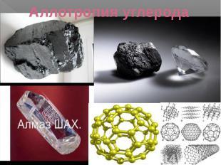 Аллотропия углерода
