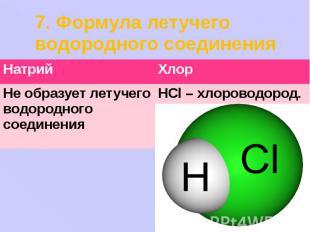 7. Формула летучего водородного соединения