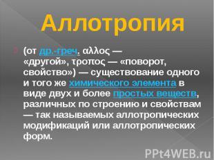 Аллотропия (отдр.-греч.αλλος— «другой»,τροπος— «по