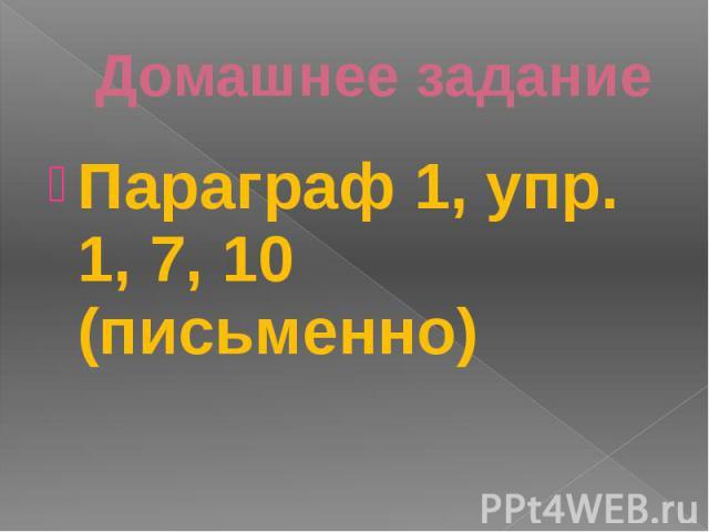 Домашнее задание Параграф 1, упр. 1, 7, 10 (письменно)