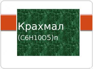 Крахмал (C6H10O5)n