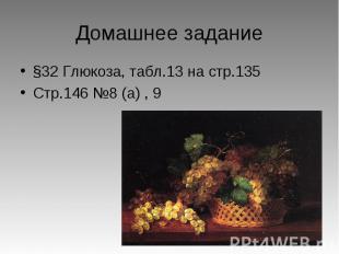 §32 Глюкоза, табл.13 на стр.135 §32 Глюкоза, табл.13 на стр.135 Стр.146 №8 (а) ,