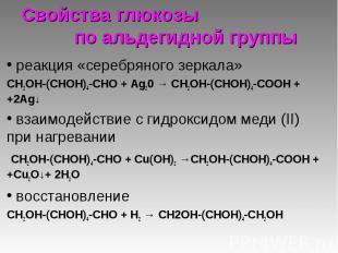 реакция «серебряного зеркала» реакция «серебряного зеркала» СН2ОН-(СНОН)4-СНО +