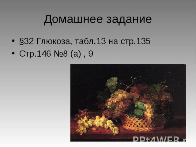 §32 Глюкоза, табл.13 на стр.135 §32 Глюкоза, табл.13 на стр.135 Стр.146 №8 (а) , 9