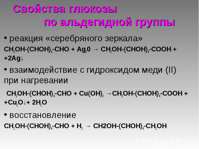 реакция «серебряного зеркала» реакция «серебряного зеркала» СН2ОН-(СНОН)4-СНО + Аg20 → СН2ОН-(СНОН)4-СООН + +2Аg↓ взаимодействие с гидроксидом меди (II) при нагревании СН2ОН-(СНОН)4-СНО + Cu(OH)2 →СН2ОН-(СНОН)4-СООН + +Cu2O↓+ 2H2O восстановление СН2…