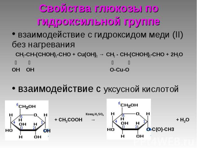 взаимодействие с гидроксидом меди (II) без нагревания взаимодействие с гидроксидом меди (II) без нагревания СН2-СН-(СНОН)3-СНО + Cu(OH)2 → СН2 - СН-(СНОН)3-СНО + 2H2O ОН ОН О-Сu-O взаимодействие с уксусной кислотой
