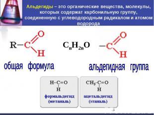 Альдегиды – это органические вещества, молекулы, которых содержат карбонильную г