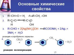Основные химические свойства R–CH=O + H2 Ni R-CH2 –OH R-C=O [ O ] R-C=O H OH R-C