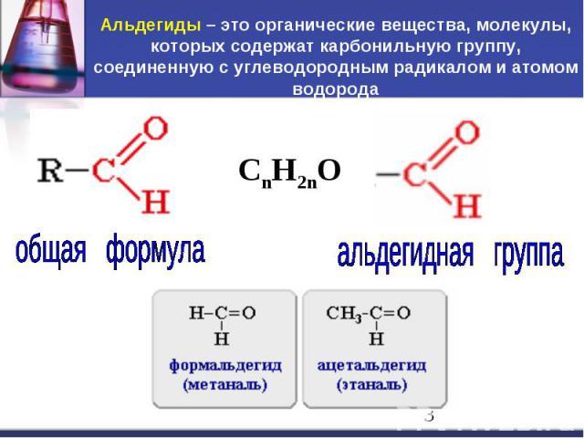 Альдегиды – это органические вещества, молекулы, которых содержат карбонильную группу, соединенную с углеводородным радикалом и атомом водорода